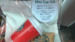 スタバのミニカップギフトでオシャレで手軽なプレゼント