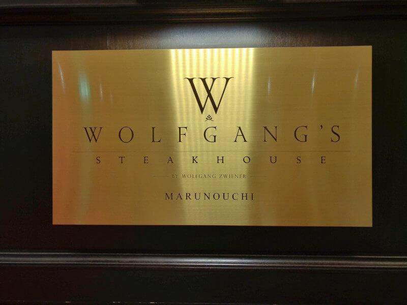 ウルフギャングの熟成肉は最高に美味しかった!