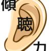 看護師の役割 傾聴するイメージ
