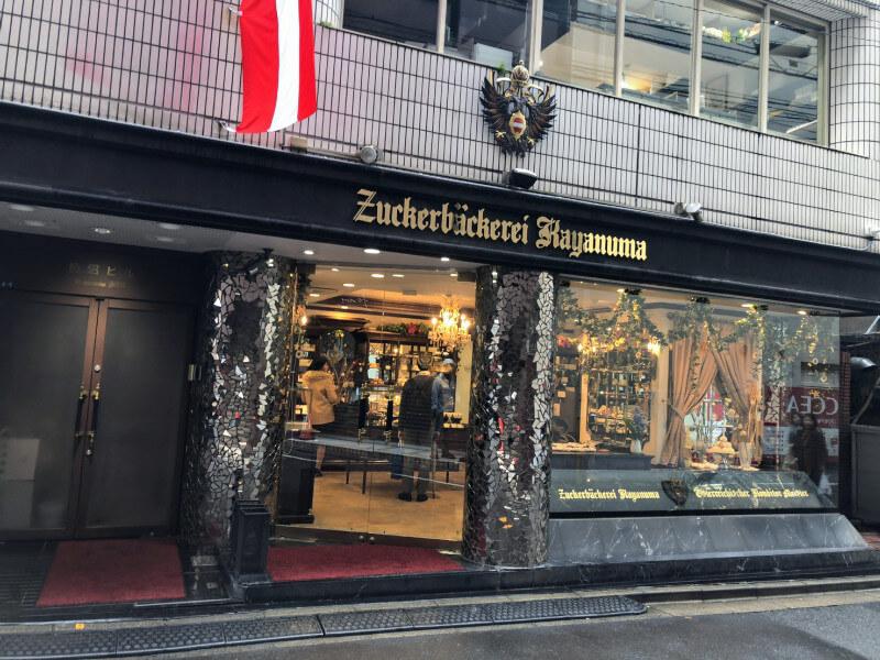 ツッカベッカライ カヤヌマ店舗